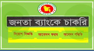 জনতা ব্যাংকে চাকরি ২০২১-Janata Bank Job Circular 2021