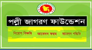 পল্লী জাগরণ ফাউন্ডেশন নিয়োগ বিজ্ঞপ্তি 2021