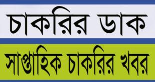 সাপ্তাহিক চাকরির ডাক ২৮ মে ২০২১ Chakrir Dak 28 may 2021