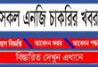 এনজিও চাকরির খবর ২০২১ | NGO Job Circular 2021 (Ngo Jobs)