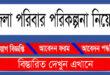 জেলা পরিবার পরিকল্পনা নিয়োগ বিজ্ঞপ্তি ২০২১ রংপুর