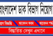 বাংলাদেশ ডাক বিভাগ নিয়োগ বিজ্ঞপ্তি 2021