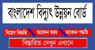 বাংলাদেশ বিদ্যুৎ উন্নয়ন বোর্ড নিয়োগ বিজ্ঞপ্তি ২০২১PDB Job Circular
