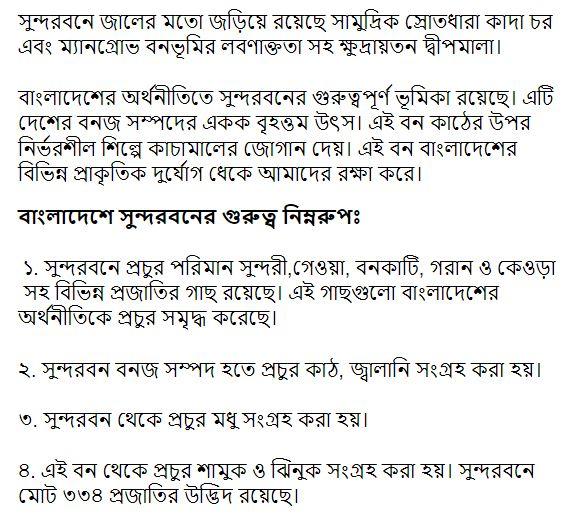 Tags:৬ষ্ঠ শ্রেণির  ১৬ তম সপ্তাহের বাংলাদেশ ও বিশ্বপরিচয়  এসাইমেন্ট সমাধান উত্তর ২০২১ । ৬ষ্ঠ শ্রেণী বাংলাদেশ ও বিশ্বপরিচয় এসাইমেন্ট ।৬ষ্ঠ শ্রেণির  ১৬ তম সপ্তাহের বাংলাদেশ ও বিশ্বপরিচয়  এসাইমেন্ট সমাধান উত্তর ২০২১ | Class Six 16th Week  Assignment Answer Solution 2021 [১৬তম সপ্তাহ]অ্যাসাইনমেন্ট উত্তর 2021 ।class 6 bangladesh o bisho porichoy assignment answer 2021 16th week।৬ষ্ঠ শ্রেণির  ১৬ তম সপ্তাহের বাংলাদেশ ও বিশ্বপরিচয়  এসাইমেন্ট সমাধান উত্তর ২০২১ | Class Six 16th Week  Assignment Answer Solution 2021