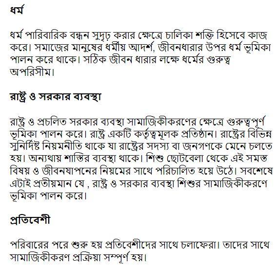 ৭ম শ্রেণির  ১৬ তম সপ্তাহের বাংলাদেশ ও বিশ্বপরিচয়  এসাইমেন্ট সমাধান উত্তর ২০২১ । ৭ম শ্রেণী বাংলাদেশ ও বিশ্বপরিচয় এসাইমেন্ট ।৭ম শ্রেণির  ১৬ তম সপ্তাহের বাংলাদেশ ও বিশ্বপরিচয়  এসাইমেন্ট সমাধান উত্তর ২০২১   Class seven 16th Week  Assignment Answer Solution 2021 [১৬তম সপ্তাহ]অ্যাসাইনমেন্ট উত্তর 2021 । class c bangladesh o bisho porichoy assignment answer 2021 16th week।৬ষ্ঠ শ্রেণির  ১৬ তম সপ্তাহের বাংলাদেশ ও বিশ্বপরিচয়  এসাইমেন্ট সমাধান উত্তর ২০২১   Class Six 16th Week  Assignment Answer Solution 2021